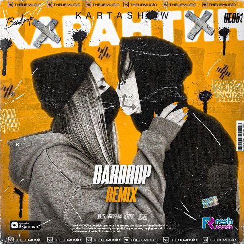 Kartashow - Карантин (Bardrop Remix) [2020]