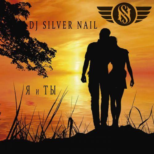 DJ Silver Nail - Я и ты [2020]