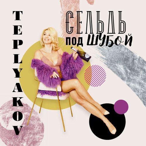 Teplyakov - Сельдь под шубой [2020]