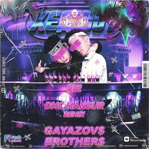 Gayazovs Brothers - Хедшот (Dmc Mansur Remix) [2020]