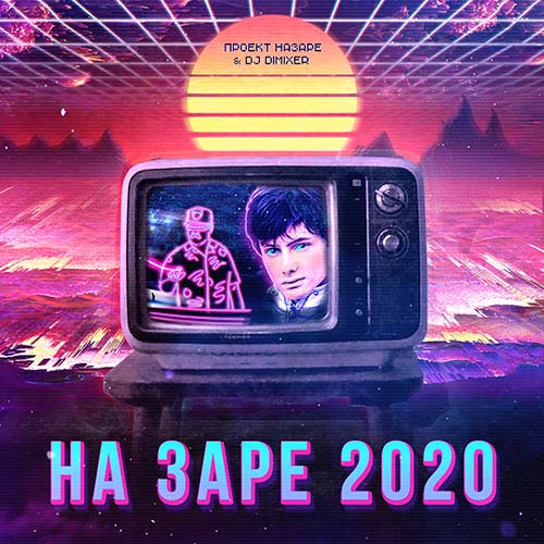 Проект Назаре, DJ Dimixer - На заре 2020 (Radio Edit; Extended Mix) [2020]