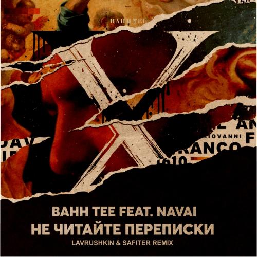 Bahh Tee, Navai - Не читайте переписки (Lavrushkin & Safiter Remix) [2020]
