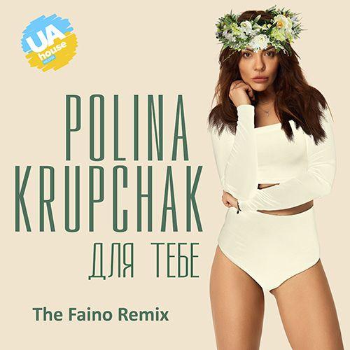 Polina Krupchak - Для тебе (The Faino Remix) [2020]