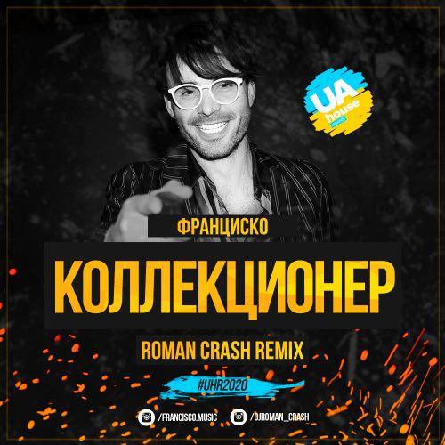 Франциско - Коллекционер (Roman Crash Official Remix) [2020]