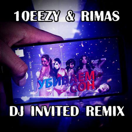 10eezy & Rimas - Убиваем сон (Dj Invited Remix) [2020]