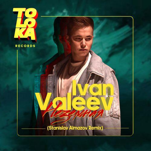 Ivan Valeev - Неземная (Stanislav Almazov Remix) [2020]
