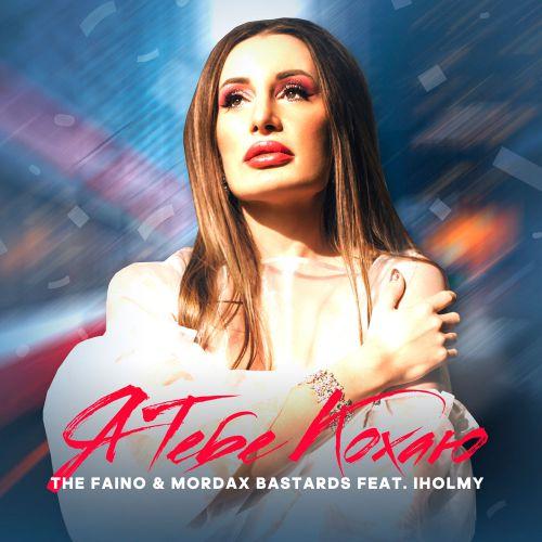 The Faino & Mordax Bastards feat. Iholmy - Я тебе кохаю (Extended Mix) [2020]