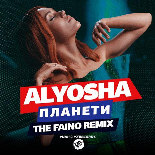 Alyosha - Планети (The Faino Remix) [2020]