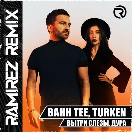 Bahh Tee, Turken - Вытри слезы, дура (Ramirez Remix) [2020]