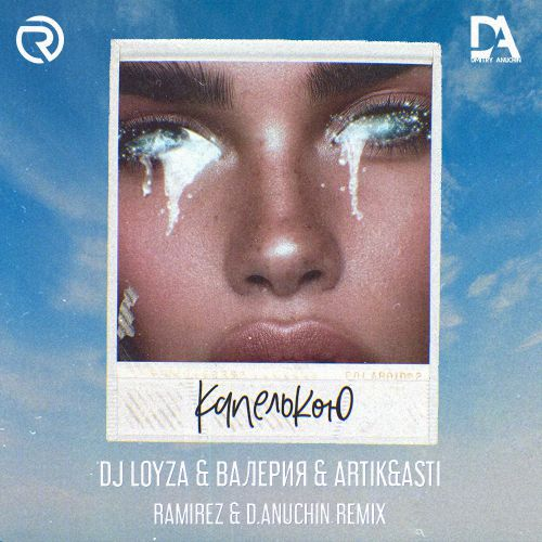 DJ Loyza, Валерия, Artik & Asti - Капелькою (Ramirez & D. Anuchin Remix) [2020]