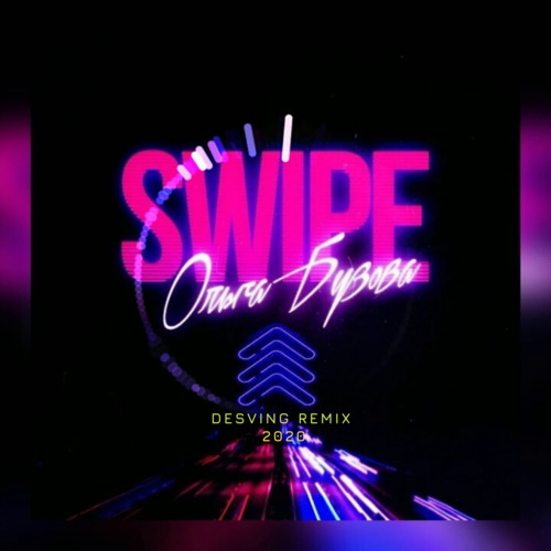 Ольга Бузова - Swipe (Desving Remix) [2020]