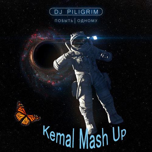 DJ Piligrim - Побыть одному (Kemal Mash Up) [2020]