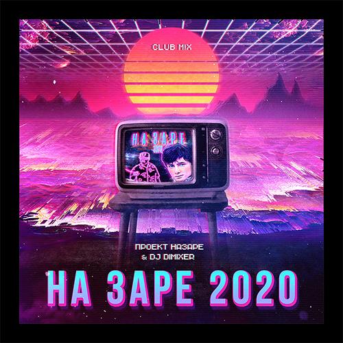 Проект на Заре & DJ Dimixer - На заре 2020 (Club Mix) [2020]