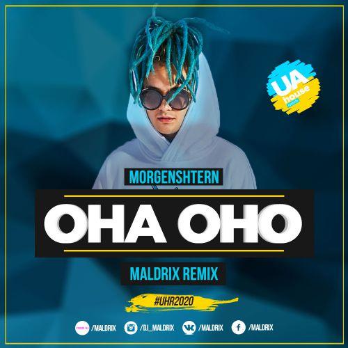 Morgenshtern - Она оно (Maldrix Remix) [2020]