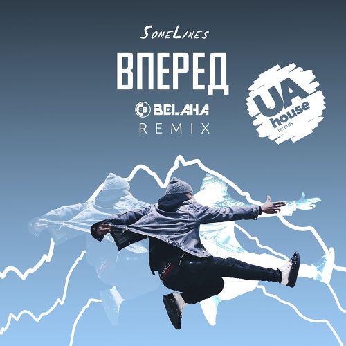 Somelines - Вперед (Belaha Remix) [2020]