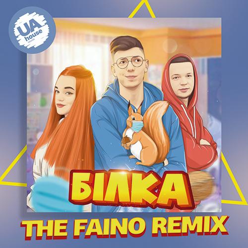 Діма Варварук feat. Pauchek & Verbaaa - Білка (The Faino Remix) [2020]