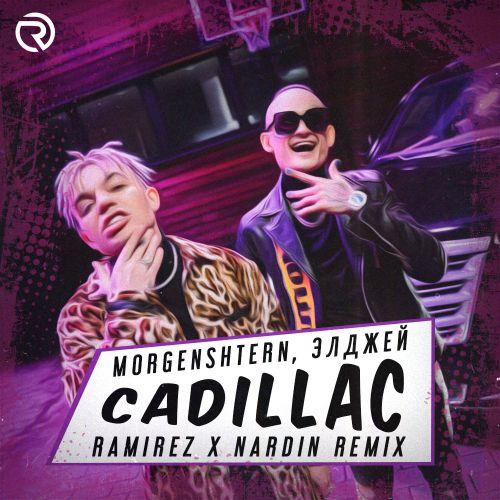 Morgenshtern & Элджей - Cadillac (Ramirez & Nardin Remix) [2020]