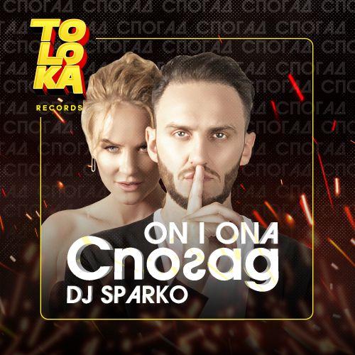 On & Ona - Спогад (Dj Sparko Remix) [2020]