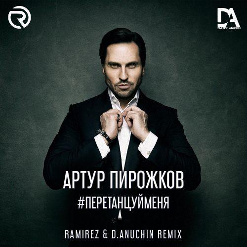 Артур Пирожков - #Перетанцуйменя (Ramirez & D. Anuchin Remix) [2020]