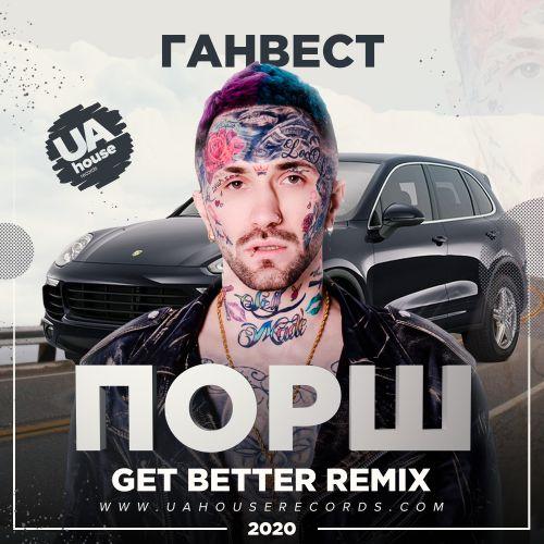 Ганвест - Порш (Get Better Remix) [2020]