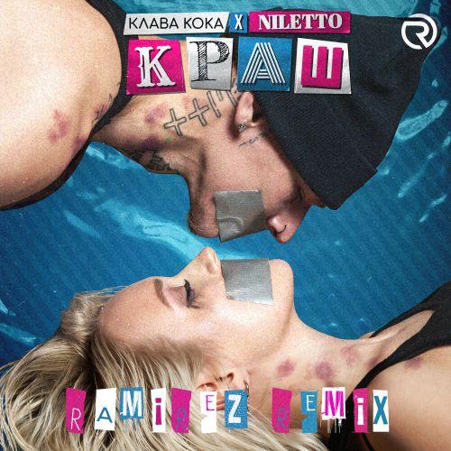 Клава Кока, Niletto - Краш (Ramirez Remix) [2020]