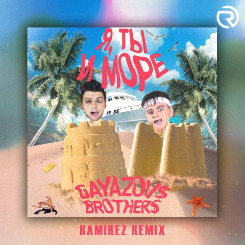 Gayazov$ Brother$ - Я, ты и море (Ramirez Remix) [2020]
