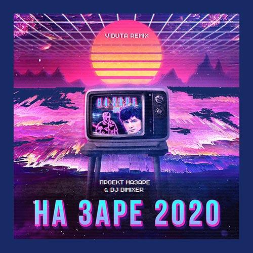 Проект Назаре, DJ Dimixer - На заре (Viduta Remix) [2020]
