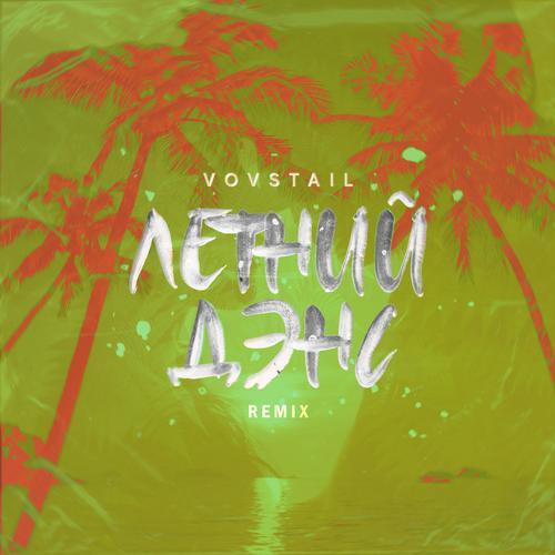 Vovstail - Летний дэнс (Vizitt Remix) [2020]
