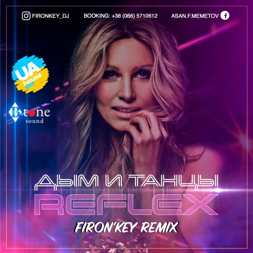 Reflex - Дым и танцы (Firon'key Remix) [2020]