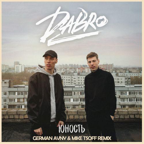Dabro - Юность (German Avny & Mike Tsoff Remix) [2020]