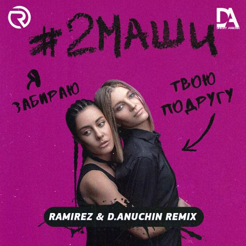 #2Маши - Я забираю твою подругу (Ramirez & D. Anuchin Remix) [2020]