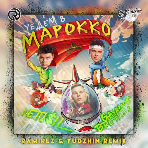 NETU$IL, GAYAZOV$ BROTHER$ - Уедем в Марокко (Ramirez & Yudzhin Remix) [2020]