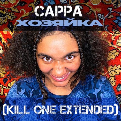 Cappa - Хозяйка (Kill One Extended) [2020]