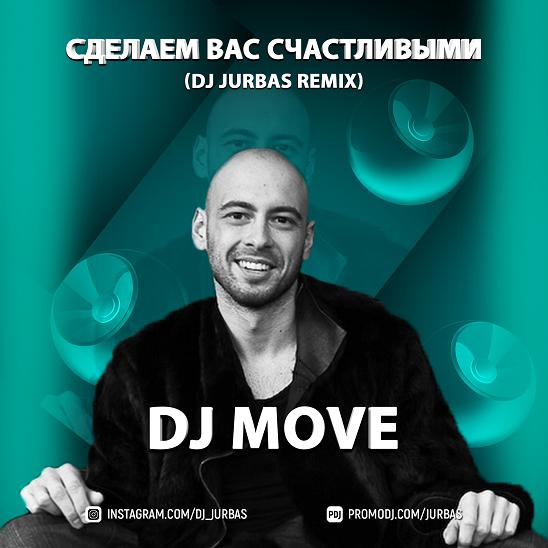 Dj Move - Сделаем вас счастливыми (Dj Jurbas Remix) [2020]