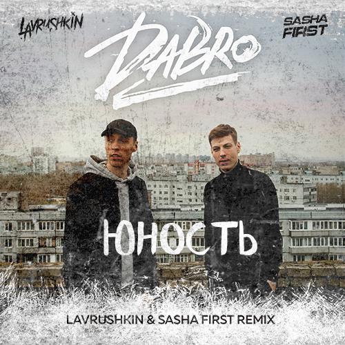 Dabro - Юность (Lavrushkin & Sasha First Remix) [2020]