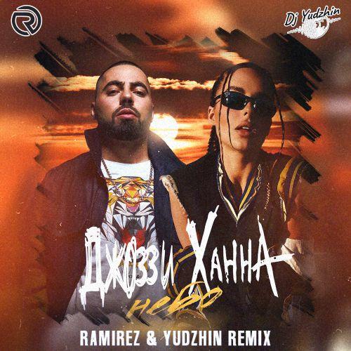 Джоззи, Ханна - Небо (Ramirez & Yudzhin Remix) [2020]