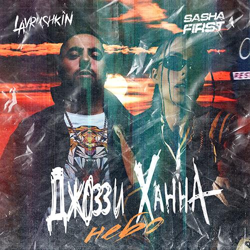 Джоззи, Ханна - Небо (Lavrushkin & Sasha First Remix) [2020]