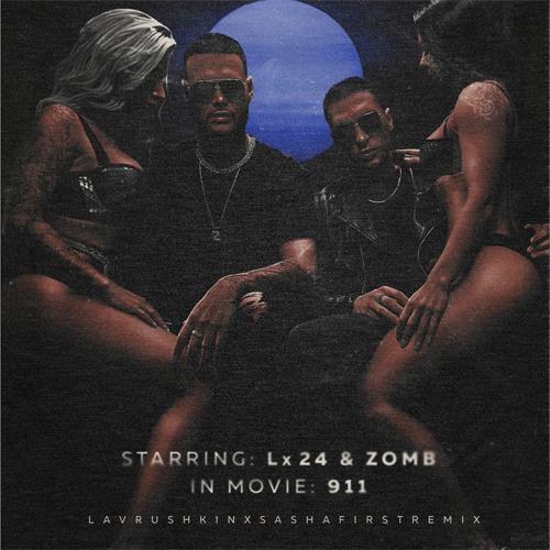Lx24, Зомб - 911 (Lavrushkin & Sasha First Remix) [2020]