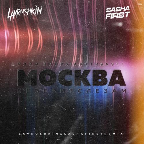 Руки Вверх, Artik & Asti - Москва не верит слезам (Lavrushkin & Sasha First Remix) [2020]