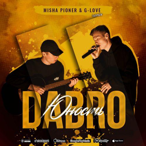 Dabro - Юность (Misha Pioner & G-Love Remix; Radio Edit) [2020]