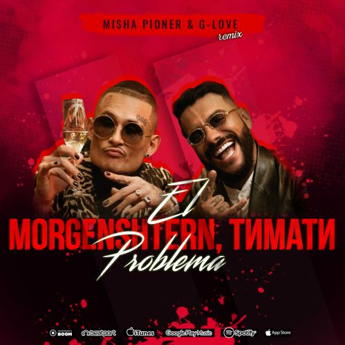 Morgenshtern, Тимати - El Problema (Misha Pioner & G-Love Remix; Radio Edit) [2020]