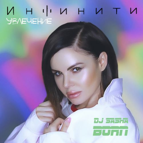 Инфинити - Увлечение (Dj Sasha Born Remix) [2020]
