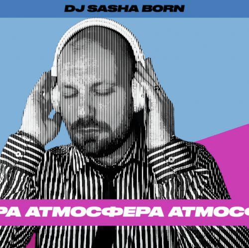 Dj Sasha Born - Атмосфера (Full Release) [2020]