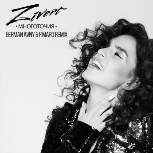Zivert - Многоточия (German Avny & Fimaro Remix) [2020]