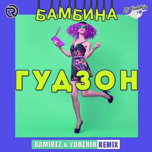 Гудзон - Бамбина (Ramirez & Yudzhin Remix) [2020]