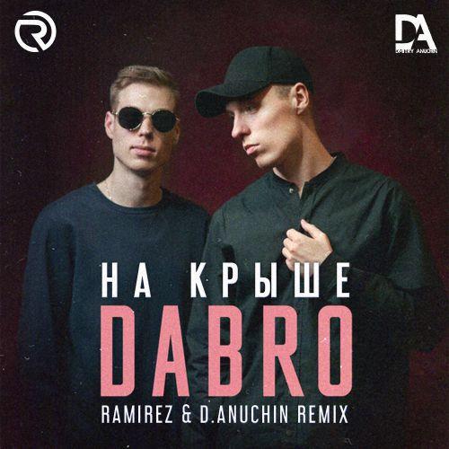 Dabro - На крыше (Ramirez & D. Anuchin Remix) [2020]