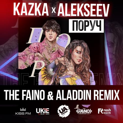 Kazka x Alekseev - Поруч (The Faino & Aladdin Remix) [2020]