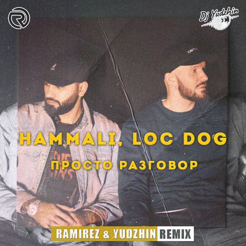Hammali, Loc-Dog - Просто разговор (Ramirez & Yudzhin Remix) [2020]