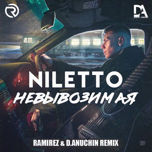 Niletto - Невывозимая (Ramirez & D. Anuchin Remix) [2020]