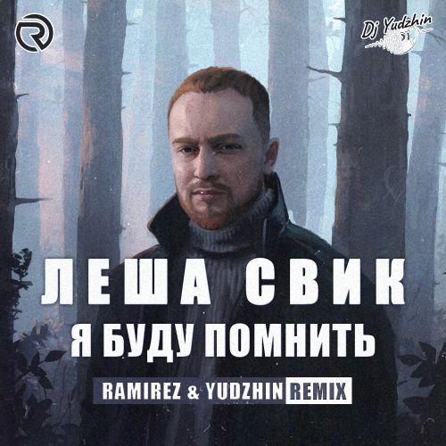 Леша Свик - Я буду помнить (Ramirez & Yudzhin Remix) [2021]